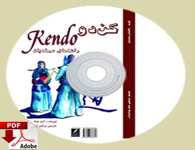 کتاب آموزش آیکیدو نسخه الکترونیکی