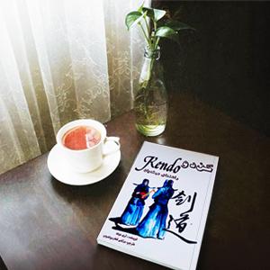 کتاب آموزش آیکیدو