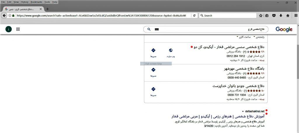 جستجو در اینترنت - باشگاه کمانگیر - مربی مرتضی فخار